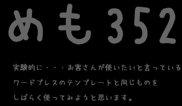 めも352